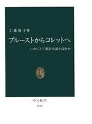 プルーストからコレットへ いかにして風俗小説を読むか(中公新書)