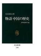 物語 中国の歴史 文明史的序説(中公新書)