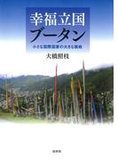 幸福立国ブータン : 小さな国際国家の大きな挑戦