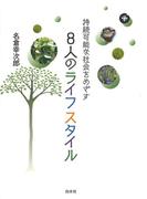 持続可能な社会をめざす 8人のライフスタイル