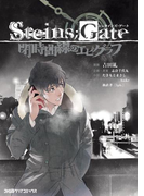 STEINS;GATE 閉時曲線のエピグラフ(ファミ通クリアコミックス)