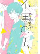 不実の男(B's-LOVEY COMICS)