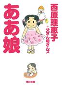 ああ娘(角川文庫)