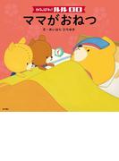 がんばれ! ルルロロ ママがおねつ(絵本)(角川書店単行本)