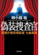 偽装捜査官 警視庁都民相談室 七曲風馬(角川文庫)