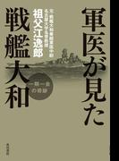 軍医が見た戦艦大和 一期一会の奇跡(角川書店単行本)