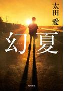 幻夏(角川書店単行本)