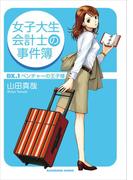 女子大生会計士の事件簿 DX.1 ベンチャーの王子様(角川単行本文芸)
