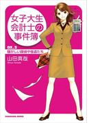 女子大生会計士の事件簿 DX.2 騒がしい探偵や怪盗たち(角川単行本文芸)