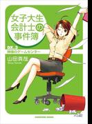 【期間限定価格】女子大生会計士の事件簿 DX.3 神様のゲームセンター(角川単行本文芸)