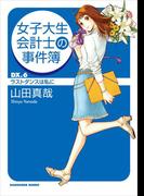 【期間限定価格】女子大生会計士の事件簿 DX.6 ラストダンスは私に(角川単行本文芸)