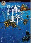 【期間限定価格】雀蜂(角川ホラー文庫)