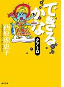 できるかな クアトロ(角川文庫)