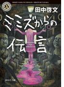 ミミズからの伝言(角川ホラー文庫)