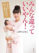 【期間限定価格】みんな違っていいやん! 4男5女のママさん助産師が教える妊娠・出産アドバイス(角川書店単行本)