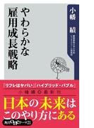 やわらかな雇用成長戦略(角川oneテーマ21)