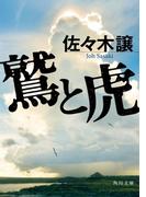 鷲と虎(角川文庫)