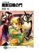 〈六門世界〉1 魔獣召喚の門(富士見ファンタジア文庫)