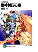 〈六門世界〉2 魔神封印の壺(富士見ファンタジア文庫)