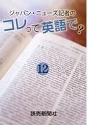 ジャパン・ニューズ記者の コレって英語で? 12(読売ebooks)