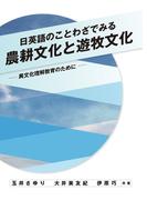 日英語のことわざでみる農耕文化と遊牧文化 :異文化理解教育のために