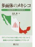 多面体のメキシコ 1960年代〜2000年代