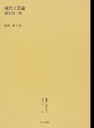 叢書・近代日本のデザイン 復刻 53 現代工芸論