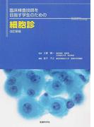 臨床検査技師を目指す学生のための細胞診 改訂新版