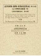 近世植物・動物・鉱物図譜集成 影印 第32巻 伊藤圭介稿植物図説雜纂 7 (諸国産物帳集成)