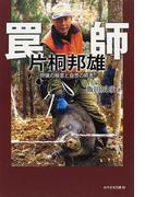 罠師片桐邦雄 狩猟の極意と自然の終焉 (みやざき文庫)
