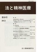 法と精神医療 第28号(2013)