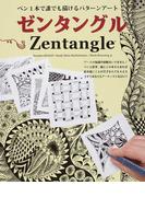 ゼンタングル ペン1本で誰でも描けるパターンアート (ブティック・ムック)(ブティック・ムック)