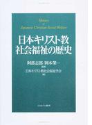 日本キリスト教社会福祉の歴史