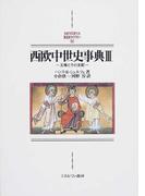 西欧中世史事典 3 王権とその支配 (MINERVA西洋史ライブラリー)