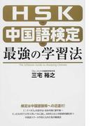 HSK・中国語検定最強の学習法