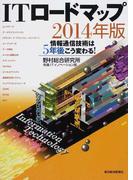 ITロードマップ 情報通信技術は5年後こう変わる! 2014年版
