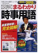 〈図解〉まるわかり時事用語 世界と日本の最新ニュースが一目でわかる! 絶対押えておきたい、最重要時事を完全図解! 2014→2015年版