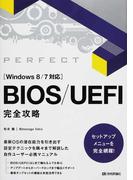 BIOS/UEFI完全攻略