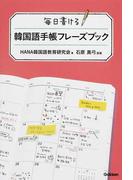 毎日書ける韓国語手帳フレーズブック