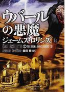 ウバールの悪魔 上 (竹書房文庫 シグマフォースシリーズ)(竹書房文庫)