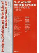 ヨーロッパ私法の原則・定義・モデル準則 共通参照枠草案(DCFR)