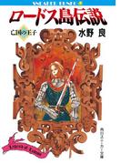 【セット商品】ロードス島伝説 全巻セット