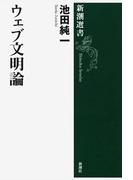 ウェブ文明論(新潮選書)(新潮選書)
