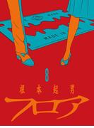 フロア(8)(文力スペシャル)