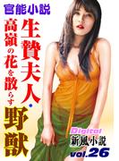 生贄夫人・高嶺の花を散らす野獣(Digital新風小説)