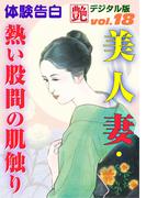 美人妻・熱い股間の肌触り(艶デジタル版)