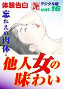 忘れえぬ肉体・他人女の味わい(艶デジタル版)