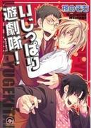 いじっぱり遊劇隊!(8)(GUSH COMICS)