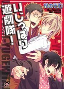 いじっぱり遊劇隊!(11)(GUSH COMICS)