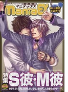 GUSHmaniaEX S彼・M彼(18)(GUSH COMICS)